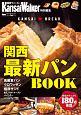 関西最新パンBOOK KansaiWalker特別編集
