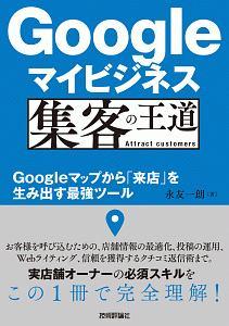 永友一朗『Googleマイビジネス 集客の王道 Googleマップから「来店」を生み出す最強ツール』