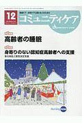 日本看護協会出版会『コミュニティケア 2019.12』