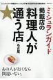 ミシュランガイド掲載店の料理人が通う店 名古屋