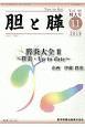 胆と膵 臨時増刊特大号 (40)