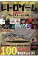レトロゲーム 名作ゲームガイド プレイステーション編 歴史的ゲーム機の名作が一同に集結!!(1)