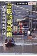 台風19号豪雨 特別報道写真集 2019.10 宮城・福島・岩手の記録
