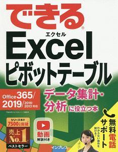 『できるExcel ピボットテーブル データ集計・分析に役立つ本 Office 365/2019/2016/2013対応』門脇香奈子