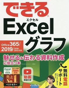 『できるExcel グラフ 魅せる&伝わる資料作成に役立つ本 Office 365/2019/2016/2013対応』きたみあきこ