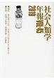 社会人類学年報 2019 (45)