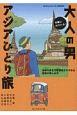 気軽に出かける!大人の男アジアひとり旅 地球の歩き方編集者がすすめる最高の楽しみ方