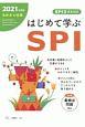 高校生の就職 はじめて学ぶSPI 2021 別冊最頻出問題付き