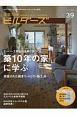 建築知識ビルダーズ 質の高い家づくりをサポートする住宅専門誌(39)