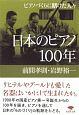 日本のピアノ100年 ピアノづくりに賭けた人々