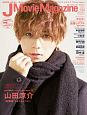 J Movie Magazine 映画を中心としたエンターテインメントビジュアルマガ(54)