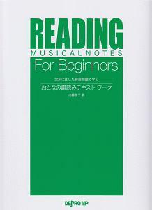 『実用に即した練習問題で学ぶ おとなの譜読みテキストワーク』内藤雅子