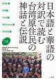 日本語と華語の対訳で読む 台湾原住民の神話と伝説(下) ブヌン族、サオ族、ツォウ族、サイシャット族、タイヤル族
