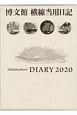 010 大型横線当用日記 2020