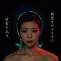劇団オギャリズム(DVD付)