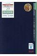 固定資産税 計算問題+過去問題集 2020 税理士受験シリーズ29