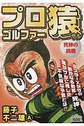 『プロゴルファー猿 死神の挑戦』藤子不二雄A