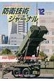 防衛技術ジャーナル 2019.12 最新技術から歴史まで、ミリタリーテクノロジーを読む(465)