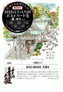 イマイカツミ『絵描きお遍路さんの四国八十八カ所御朱印付きポストカード集』