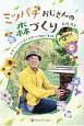 ミツバチおじさんの森づくり 日本ミツバチから学ぶ自然の仕組みと生き方