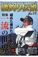 磯釣り伝説 特集:極めた者がたどり着く一流の世界 (11)