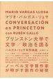 プリンストン大学で文学/政治を語る バルガス=リョサ特別講義