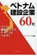 ベトナム建設企業60社 ベトナム建設ビジネスチャンスをつかめ!