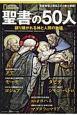 聖書の50人 ナショナルジオグラフィック別冊 語り継がれる神と人間の物語