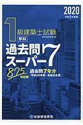 1級建築士試験 学科 過去問スーパー7 2020
