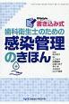 書き込み式歯科衛生士のための感染管理のきほん DHstyle増刊号