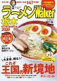 ラーメンWalker 栃木 2020