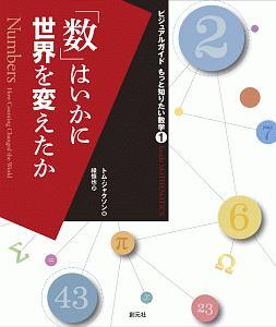 『「数」はいかに世界を変えたか ビジュアルガイド もっと知りたい数学1』トム・ジャクソン