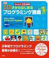 10才からはじめるプログラミング図鑑<Scratch 3.0対応版> たのしくまなぶスクラッチ&Python超入門