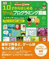 10才からはじめるゲームプログラミング図鑑<Scratch 3.0対応版> スクラッチでたのしくまなぶ