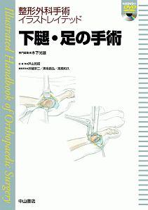 下腿・足の手術 整形外科手術イラストレイテッド DVD付