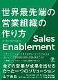 世界最先端の営業組織の作り方 セールス・イネーブルメント
