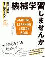 機械学習しませんか わりと簡単、すぐ始められる