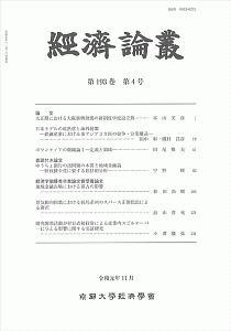 経済論叢 193-4
