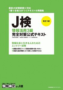 J検 情報活用 3級 完全対策公式テキスト<改訂3版>