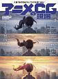 アニメCGの現場 2020<CG WORLD特別編集版> 大量の制作資料からプロの技術に迫る!