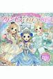 プリンセスとまほうのドレス おとぎの国のシールブック