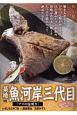 築地魚河岸三代目絶品集 ブリの塩焼き