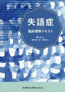 『失語症 臨床標準テキスト』宇野彰