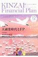 KINZAI ファイナンシャル・プラン 2019.12 特集:大副業時代とFP (418)