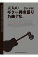 大人のギター弾き語り名曲全集<ワイド版>