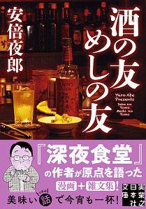 安倍夜郎『酒の友 めしの友』