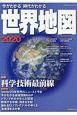 今がわかる時代がわかる 世界地図 2020