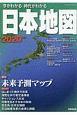 今がわかる時代がわかる 日本地図 2020