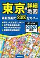 東京超詳細地図<ポケット版> 2020