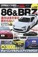 トヨタ86&スバルBRZ ハイパーレブ240 チューニング&ドレスアップ徹底ガイド(13)